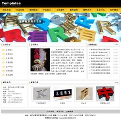 字牌标识公司网站