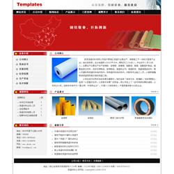 保温材料公司网站