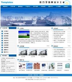 制冷设备工程公司网站