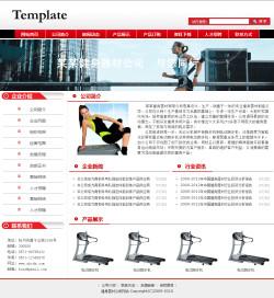 健身器材公司网站