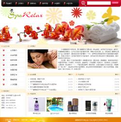 健康美容SPA养生馆网站
