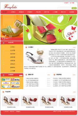 鞋类生产企业网站