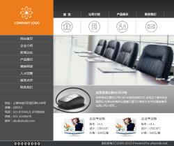 C001家电生产企业网站行业家电、照明、电子