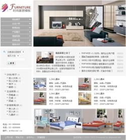 C002家具制造企业网站行业家具、洁具、日用品